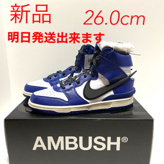 ナイキ(NIKE)のUS8 新品 AMBUSH NIKE DUNK HIGH DEEP ROYAL(スニーカー)