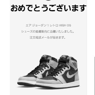 ナイキ(NIKE)のNIKE エアジョーダン 1 HIGH shadow 2.0 【28.5】(スニーカー)