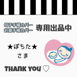 ★ぽちた★さま♡(母子手帳ケース)