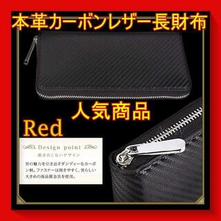 本革仕様 長財布 高級カーボンレザー 内側レッド メンズ ラウンドファスナーl(長財布)
