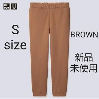 UNIQLO - UNIQLO U ストレートスウェットパンツ+ ブラウン Sサイズ ワイドパンツ
