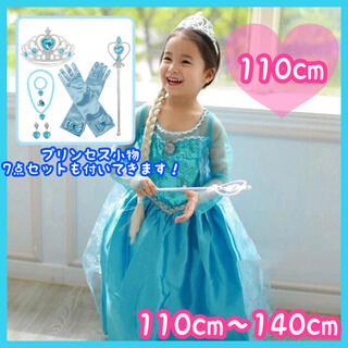 《大人気♡》★アナ雪 エルサ コスプレ ドレス 小物7点セット 110cm★(ドレス/フォーマル)