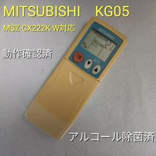 ミツビシ(三菱)の三菱 KG05 MSZ-CX222K-W対応 エアコン用リモコン 動作品 中古(その他)