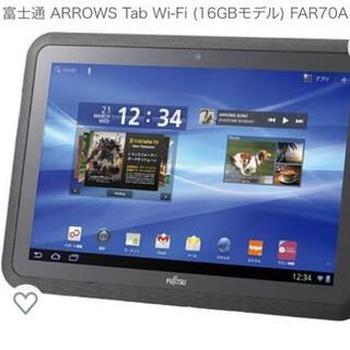 富士通 - ARROWS Tab Wi-Fi FAR70A 中古タブレット ※値下げします