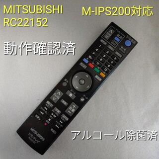 ミツビシ(三菱)の三菱 RC22152 M-IPS200対応 TVリモコン 動作品 中古(その他)