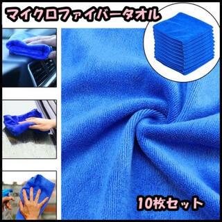 ◆ マイクロファイバー タオル 洗車 タオル 雑巾 クロス 10枚 セット(その他)