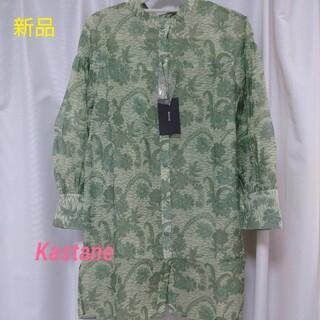 カスタネ(Kastane)の新品 タグ付き Kastane パーニュシアーBIGシャツ(シャツ/ブラウス(長袖/七分))