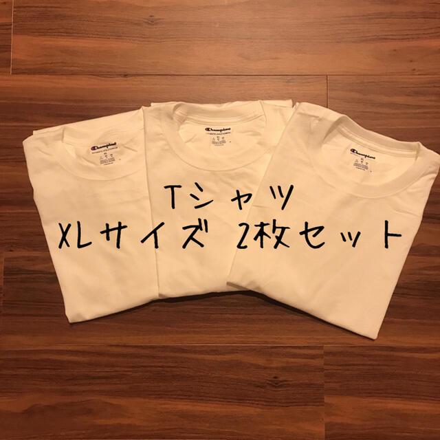 Champion(チャンピオン)の【訳あり】新品 2枚 チャンピオン メンズ 半袖 Tシャツ 白T 洋服 XL メンズのトップス(Tシャツ/カットソー(半袖/袖なし))の商品写真