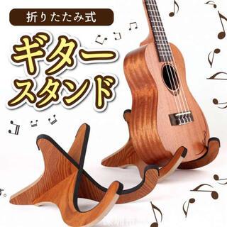 ギタースタンド ウクレレスタンド バイオリン スタンド 木製 小型 弦楽器(ヴァイオリン)