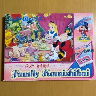 ディズニー(Disney)のディズニーファミリー紙芝居 ふしきの国のアリス(絵本/児童書)