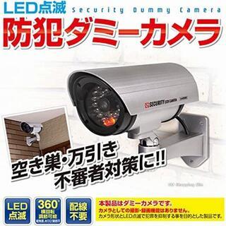 防犯ダミーカメラ フェイクカメラ 防犯カメラ 赤色 LED点灯 防犯用シール付き(防犯カメラ)