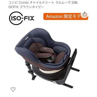 combi - チャイルドシート combi コンビ クルムーヴ ISOFIX  回転 新生児