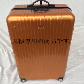 リモワ(RIMOWA)のリモワ サルサエアーインカゴールドの商品です。(スーツケース/キャリーバッグ)