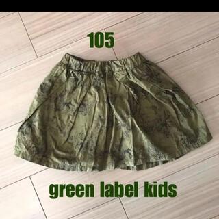 コドモビームス(こども ビームス)のグリーンレーベル キッズ スカート 105(スカート)