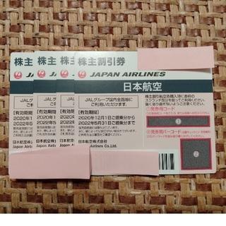 JAL日本航空 株主割引券4枚 有効期限2022.5.31(航空券)
