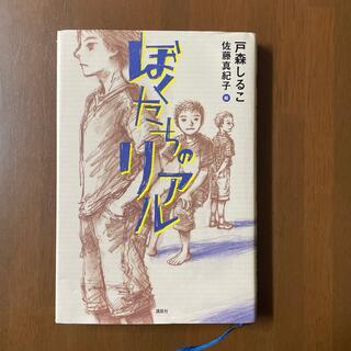 ぼくたちのリアル(絵本/児童書)