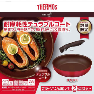 サーモス(THERMOS)のサーモス デュラブルコート 取っ手のとれるフライパン 28cm IH対応 レッド(鍋/フライパン)