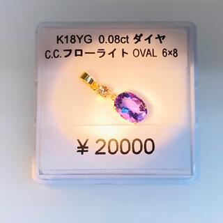 K18YG ペンダントトップ ダイヤモンド C.C.フローライト AANI アニ