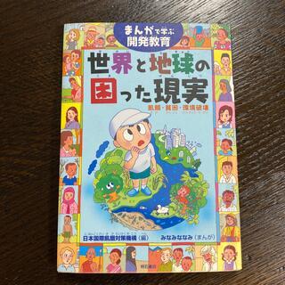 世界と地球の困った現実 まんがで学ぶ開発教育(絵本/児童書)