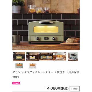 即発送 送料込み アラジン トースター 2枚 グラファイト グリーン(調理機器)