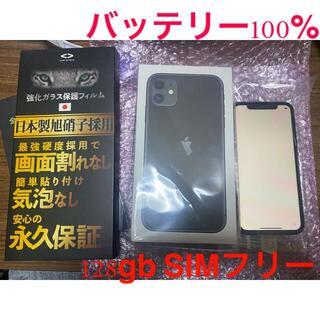 iPhone - iPhone 11 ブラック 128 GB SIMフリー バッテリー100%