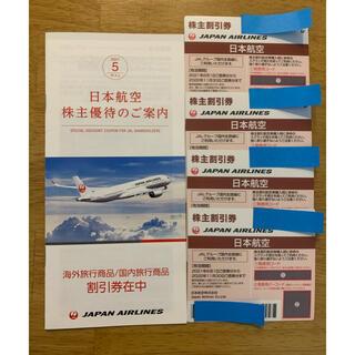 ジャル(ニホンコウクウ)(JAL(日本航空))のJAL 日本航空 株主優待チケット4枚 割引券付き冊子1冊(その他)
