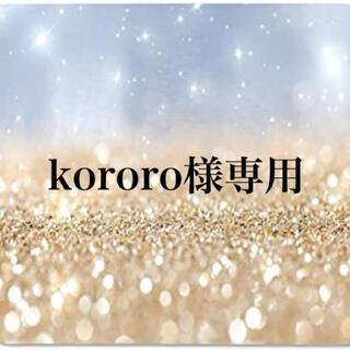 kororo様専用(クレンジング/メイク落とし)