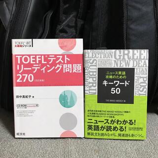 オウブンシャ(旺文社)のTOEFLテスト リーディング問題270 ニュース英語攻略のためのキーワード50(資格/検定)