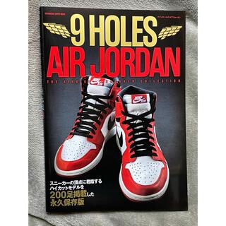 ナイキ(NIKE)の9 HOLES AIR JORDAN エアジョーダン ナインホールズ 雑誌 靴(ファッション)