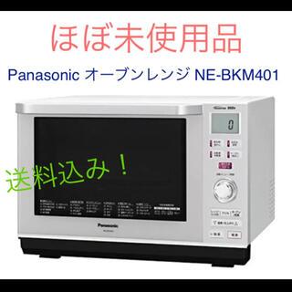 Panasonic - Panasonic オーブンレンジ NE-BKM401