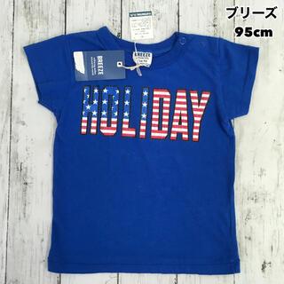 ブリーズ(BREEZE)のブリーズ 半袖Tシャツ 95cm COL:BL 新品未使用(Tシャツ/カットソー)
