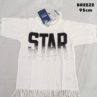 ブリーズ(BREEZE)のブリーズ Tシャツ 95cm COL:OW① 新品未使用(Tシャツ/カットソー)