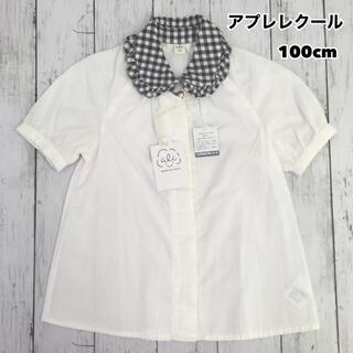 ブリーズ(BREEZE)のアプレレクール 半袖シャツ 100cm COL:OW 新品未使用(Tシャツ/カットソー)