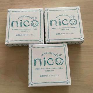 nico石鹸 3個(その他)