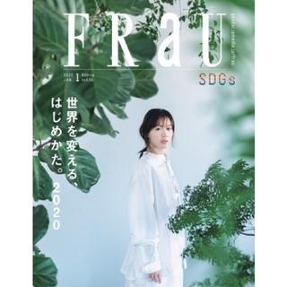 コウダンシャ(講談社)のFRaU  2020年1月号(ファッション)