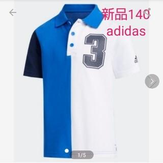 アディダス(adidas)のアディダス半袖140センチ(Tシャツ/カットソー)