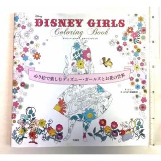 ディズニー(Disney)のディズニー 塗り絵ブック(アート/エンタメ)
