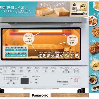 パナソニック(Panasonic)の新品 Panasonic コンパクトオーブン トースター NB-DT52-W(調理機器)