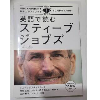 英語で読むスティ-ブ・ジョブズ(語学/参考書)