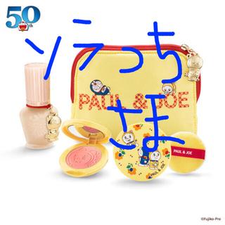 ポールアンドジョー(PAUL & JOE)のPAUL &JOE 2020ドラえもんMAKE UP COLLECTION(コフレ/メイクアップセット)