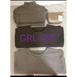 グレイル(GRL)のGRL  4点セット グレイル レディース(ニット/セーター)