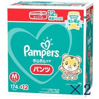 パンパース さらさらケア パンツ Mサイズ [186枚(62枚×3)]×2(ベビー紙おむつ)