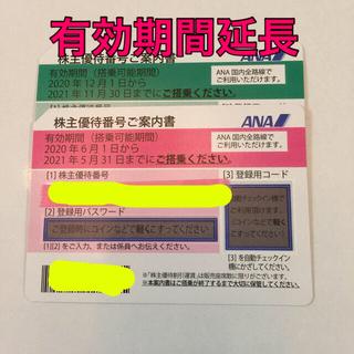 エーエヌエー(ゼンニッポンクウユ)(ANA(全日本空輸))のANA 全日空 株主優待 2枚セット 匿名配送(航空券)