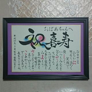 オハナ様。専用☆喜寿祝い用☆お名前ポエム(アート/写真)