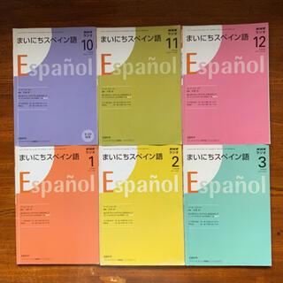 まいにちスペイン語 2008年10月〜2009年3月 6冊(語学/参考書)