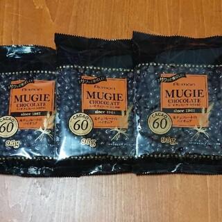 チョコレート(chocolate)のレーマン ムーギチョコレート 麦チョコ カカオ60  3袋セット(菓子/デザート)