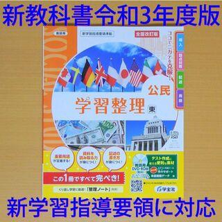 令和3年(2021)「学習整理 公民 東京書籍」学宝社 解答 答え ワーク 社会(語学/参考書)