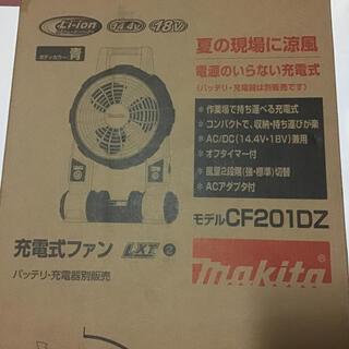マキタ(Makita)の充電式フアン(扇風機)