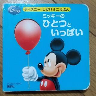 【2つで300円対象】ミッキ-のひとつといっぱい(絵本/児童書)
