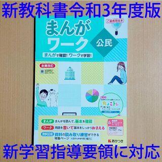 令和3年(2021)「まんがワーク 公民 東京書籍」あかつき 社会 答え 解答(語学/参考書)